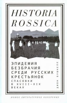 Epidemija bezbrachija sredi russkikh krestjanok. Spasovki v XVIII-XIX vekakh