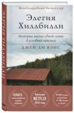 Elegija Khillbilli. Istorija zhizni odnoj semi v uslovijakh krizisa