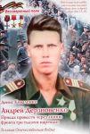 Andrej Derznovenko. Prikaz. Provesti cherez liniju fronta tri tysjachi partizan