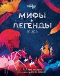 Мифы и легенды мира