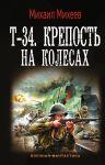 T-34. Krepost na kolesakh