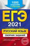 EGE-2021. Russkij jazyk. Sbornik zadanij: 1000 zadanij s otvetami