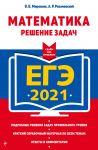 EGE-2021. Matematika. Reshenie zadach