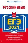 EGE-2021. Russkij jazyk