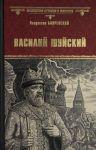 Vasilij Shujskij, vseja Rusi samoderzhets