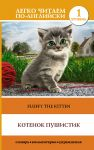 Fluffy the Kitten. Level 1. Elementary. Book in English language