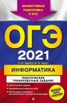 OGE-2021. Informatika. Tematicheskie trenirovochnye zadanija