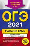 OGE-2021. Russkij jazyk. Tematicheskie trenirovochnye zadanija