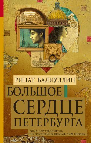Bolshoe serdtse Peterburga