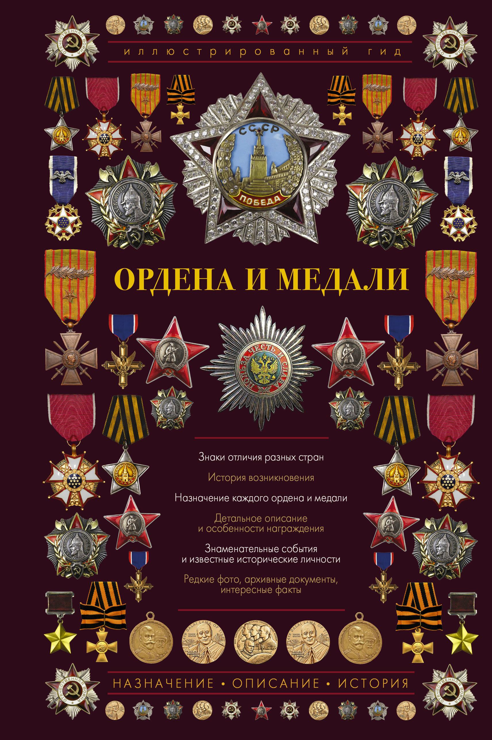 Ordena i medali. Illjustrirovannyj gid