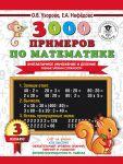 3000 примеров по математике. Внетабличное умножение и деление. Разные уровни сложности. 3 класс