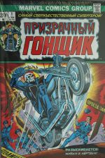 Klassika Marvel. Prizrachnyj Gonschik