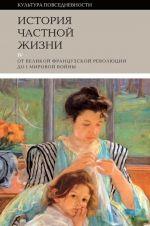 История частной жизни. Том 4. От Великой Французской революции до I Мировой войны