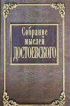 Sobranie myslej Dostoevskogo