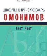Школьный словарь омонимов. Кто? Что?