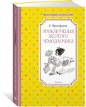 Prikljuchenija zhjoltogo chemodanchika (nov.obl.)