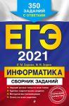 EGE-2021. Informatika. Sbornik zadanij: 350 zadanij s otvetami