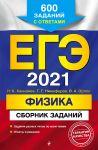 EGE-2021. Fizika. Sbornik zadanij: 600 zadanij s otvetami