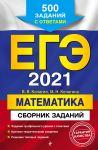 ЕГЭ-2021. Математика. Сборник заданий: 500 заданий с ответами
