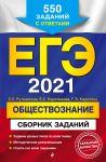 EGE-2021. Obschestvoznanie. Sbornik zadanij: 550 zadanij s otvetami
