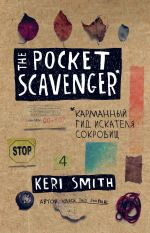 The Pocket Scavenger. Karmannyj gid iskatelja sokrovisch