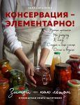 KONSERVATSIJa — ELEMENTARNO! Kulinarnaja kniga zagotovok