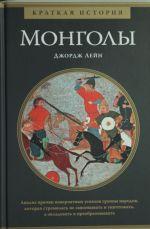 Mongoly. Kratkaja istorija