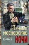 Temnye moskovskie nochi