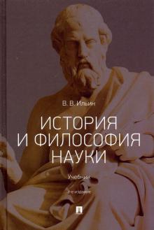История и философия науки.Учебник