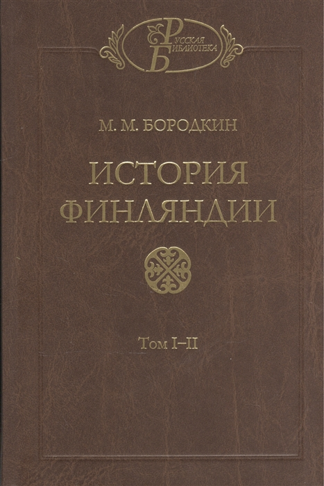 Istorija Finljandii (komplekt iz 2-kh knig)
