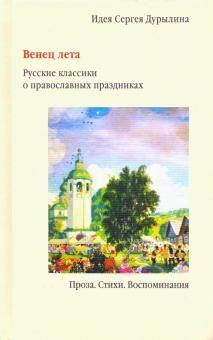 Венец лета.Русские классики о православных праздниках.Проза.Стихи