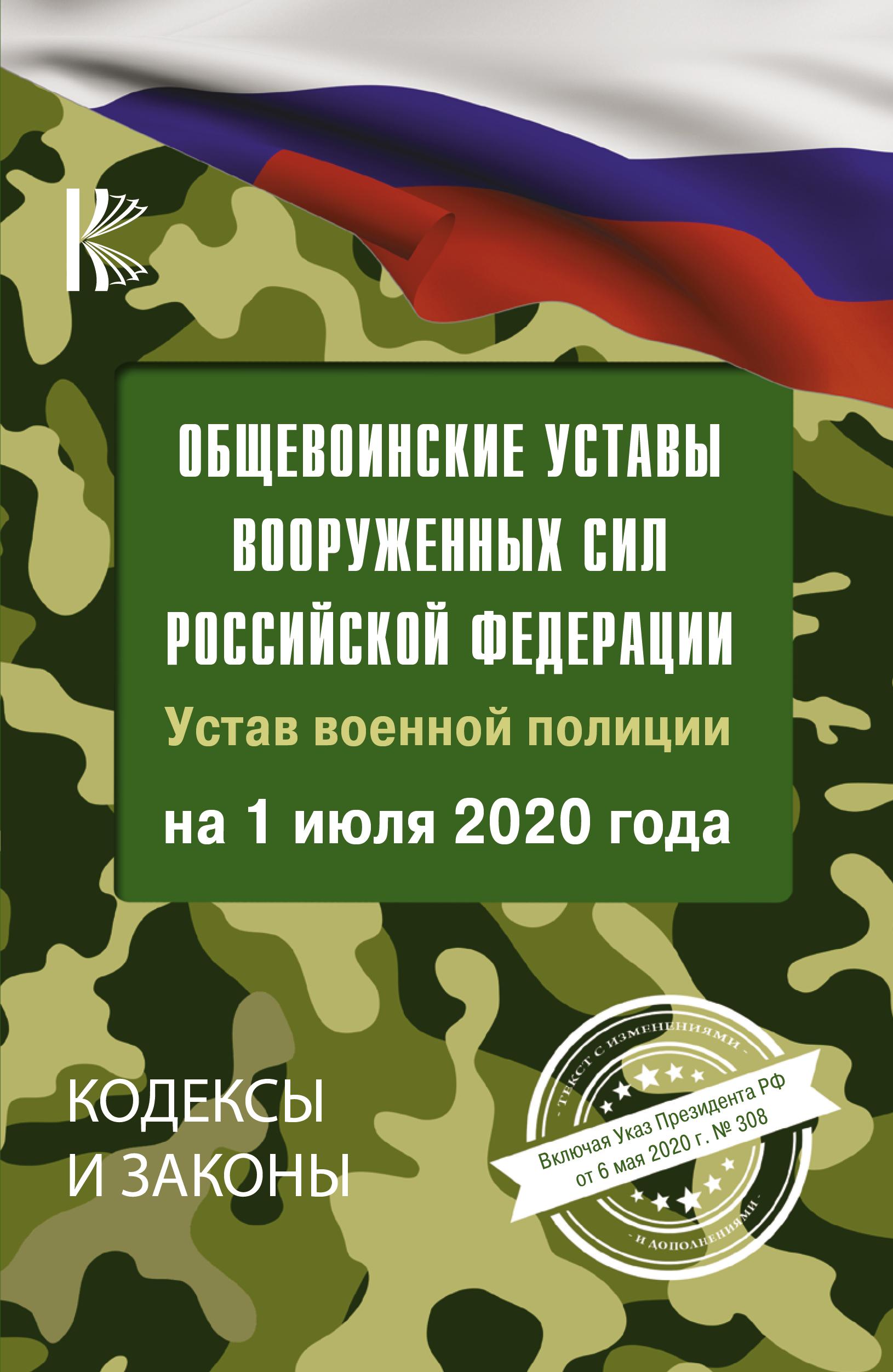Obschevoinskie ustavy Vooruzhennykh Sil Rossijskoj Federatsii na 1 ijulja 2020 goda