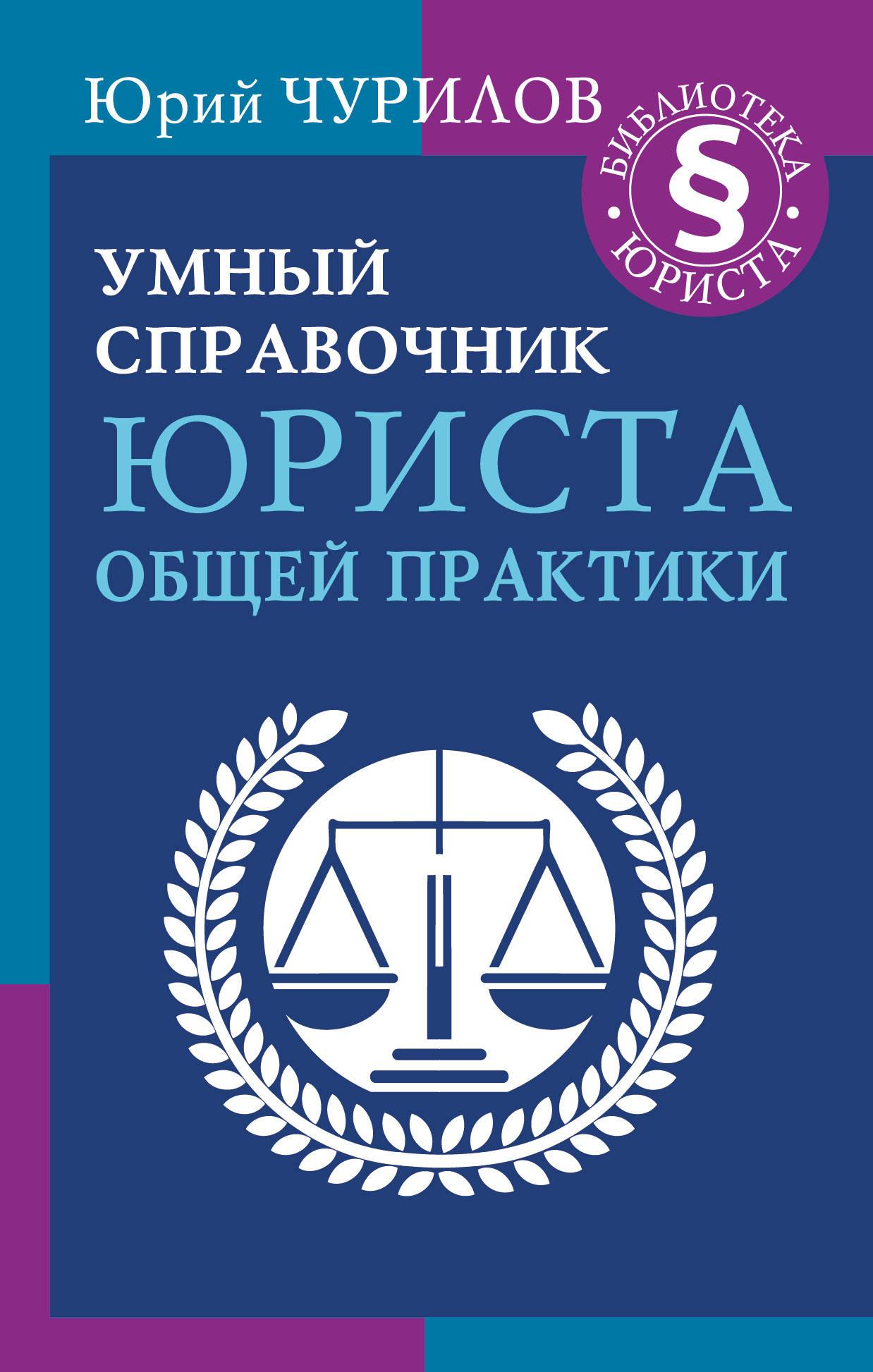 Umnyj spravochnik jurista obschej praktiki