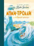 """Mumi-trolli i """"Morskoj orkestr"""""""