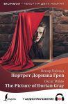 Портрет Дориана Грея = The Picture of Dorian Gray + аудиоприложение