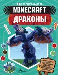 Minecraft. Drakony