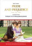 Pride and Prejudice = Gordost i predubezhdenie