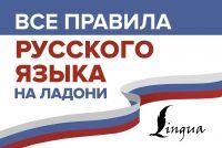 Vse pravila russkogo jazyka na ladoni