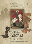 Russkaja kultura X-XV vekov. Kirja sisältää CD-ROM/PowerPoint