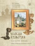Russkaja kultura XV–XVII vekov : uchebnoe posobie dlja inostrannykh uchaschikhsja. / The set consists of book and CD-ROM