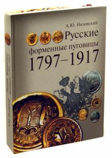 Russkie formennye pugovitsy 1797-1917