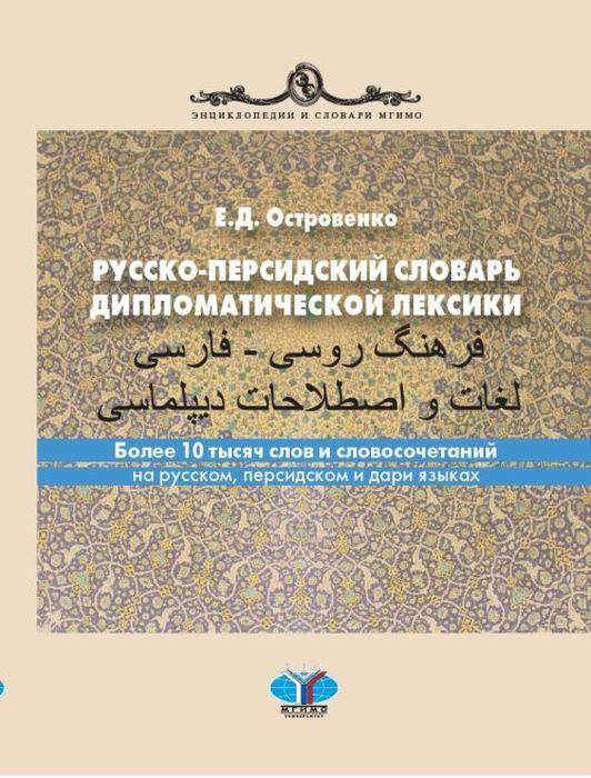 Русско-персидский словарь дипломатической лексики. Более 10 тысяч слов и словосочетаний на русском, персидском и дари языках
