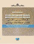 Russko-persidskij slovar diplomaticheskoj leksiki. Bolee 10 tysjach slov i slovosochetanij na russkom, persidskom i dari jazykakh