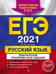EGE-2021. Russkij jazyk. Tematicheskie trenirovochnye zadanija