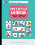 Razgovornyj anglijskij s English Spot