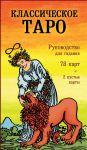 Klassicheskoe Taro. Rukovodstvo dlja gadanija (78 kart, 2 pustye, instruktsija v korobke)