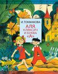"Alja, Kljaksich i bukva ""A"". Risunki V. Chizhikova"