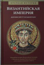 Vizantijskaja imperija. Kratkaja istorija