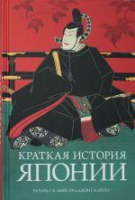 Kratkaja istorija Japonii