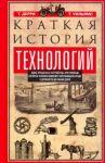 Kratkaja istorija tekhnologij